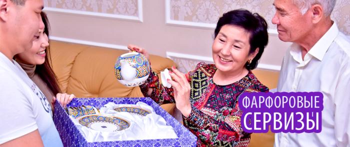 Казахские сервизы